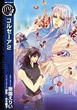 コルセーア 2 (2) (バーズコミックス リンクスコレクション)
