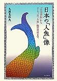 日本の「人魚」像―『日本書紀』からヨーロッパの「人魚」像の受容まで (福島大学叢書新シリーズ 9)