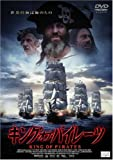 キング・オブ・パイレーツ [DVD]