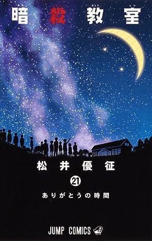 暗殺教室 21巻 松井優征  最終話