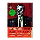 """蓮と刀―どうして男は""""男""""をこわがるのか? (河出文庫)"""
