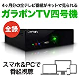 【ガラポン社直販限定・正規品】ガラポンTV四号機(通常モデル)