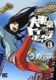 大東京トイボックス 3 (バーズコミックス)