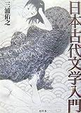 日本古代文学入門
