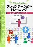 学生のためのプレゼンテーション・トレーニング: 伝える力を高める14ユニット