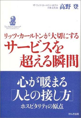 マオリ族女性入浴拒否問題とOMOTENASHI日本人のオモテナシはほんとうに世界に通用するのか? %e9%a3%9f%e3%83%bb%e5%97%9c%e5%a5%bd%e5%93%81 %e8%b5%b7%e6%a5%ad %e7%b5%8c%e5%96%b6 %e6%b6%88%e8%b2%bb %e6%b0%91%e6%97%8f%e3%83%bb%e3%82%a4%e3%83%87%e3%82%aa%e3%83%ad%e3%82%ae%e3%83%bc %e6%ad%b4%e5%8f%b2 %e6%94%bf%e7%ad%96%e3%83%bb%e7%9c%81%e5%ba%81 %e3%83%a2%e3%83%a9%e3%83%ab%e3%83%8f%e3%82%b6%e3%83%bc%e3%83%89 %e4%bc%81%e6%a5%ad%e4%b8%8d%e7%a5%a5%e4%ba%8b health international economy