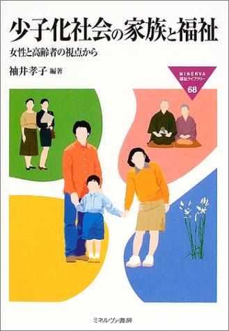少子化社会の家族と福祉
