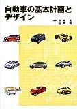 自動車の基本計画とデザイン