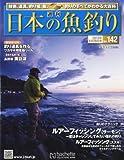 週刊 日本の魚釣り 2013年 6/26号 [分冊百科]