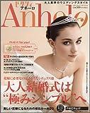 ゼクシィAnhelo (アネーロ) NO.14 (2010)―大人基準のウエディングスタイル
