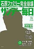 サンデー毎日 2014年 7/6号 [雑誌]