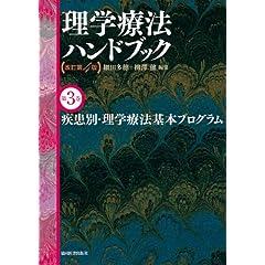 疾患別・理学療法プログラム(理学療法ハンドブック 改訂第4版)