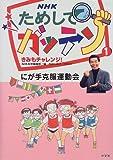 NHKためしてガッテン〈1〉にが手克服運動会