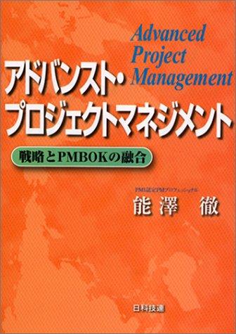 アドバンスト・プロジェクトマネジメント―戦略とPMBOKの融合