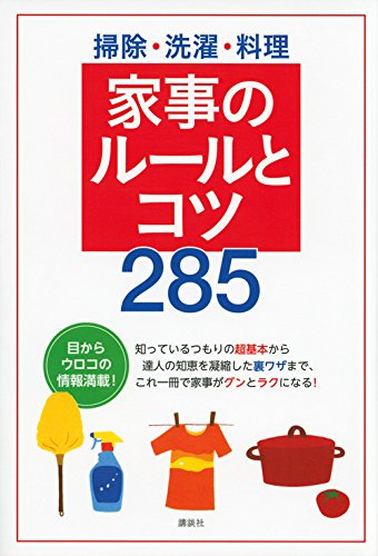 掃除・洗濯・料理 家事のルールとコツ 285 (講談社の実用BOOK)