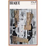 ブラック (新潮美術文庫 43),  串田 孫一 ブラック, 新潮社 1975-01