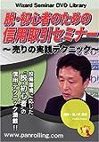 DVD 脱・初心者のための信用取引セミナー ~ 売りの実践テクニック~ (<DVD>)