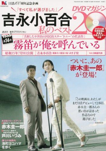 吉永小百合私のベスト20DVDマガジン 14号