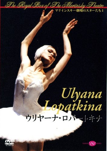 ウリヤーナ・ロパートキナ マリインスキー劇場のスターたち1 [DVD]