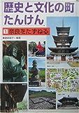 歴史と文化の町たんけん〈1〉奈良をたずねる