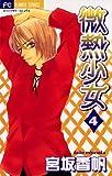 微熱少女(4) (フラワーコミックス)