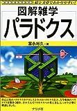 図解雑学 パラドクス (図解雑学シリーズ)