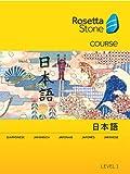 Rosetta Stone Japanese Level 1 PC  [Download]