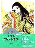 高橋真琴の少女ぬりえ 日本のおひめさま (高橋真琴の少女ぬりえ)