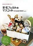 羊毛フェルトのマスコットCOLLECTION vol.2---とびきりカワイイ全95作品!マスコット作りの幅が広がる楽しいアイデアが満載!