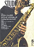 STUDIO VOICE (スタジオ・ボイス) 2005年 05月号