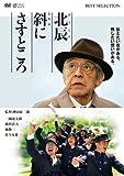 北辰斜にさすところ [DVD]
