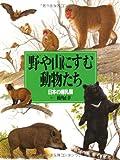 野や山に住む動物たち―日本の哺乳類 (絵本図鑑シリーズ)