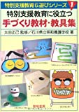 特別支援教育に役立つ手づくり教材・教具集 (特別支援教育&遊びシリーズ)
