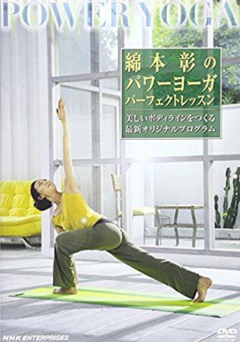 綿本彰のパワーヨーガ パーフェクト・レッスン [DVD] 画像1