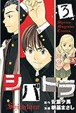 シバトラ(3) (少年マガジンコミックス)