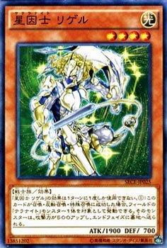遊戯王 SECE-JP025-N 《星因士リゲル》