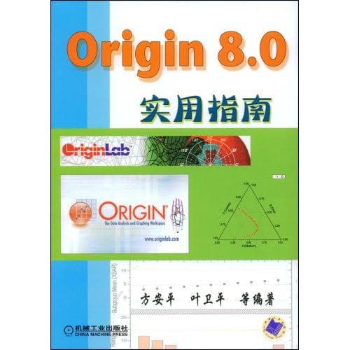 Origin 8.0实用指南 Origin 8.0 破解版软件