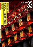 チベット/天界の建築 (INAX album (33))