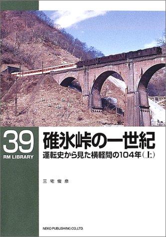 碓氷峠の一世紀―運転史から見た横軽間の104年〈上〉 (RM LIBRARY(39))