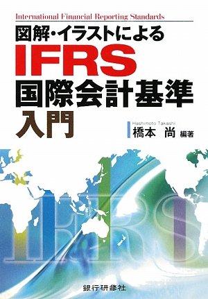 図解・イラストによるIFRS国際会計基準入門