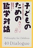子どものための哲学対話―人間は遊ぶために生きている!