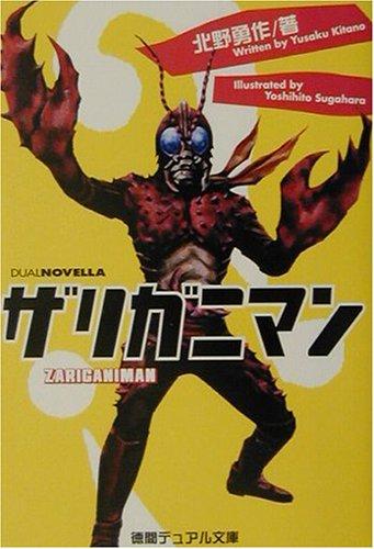 ザリガニマン (徳間デュアル文庫)