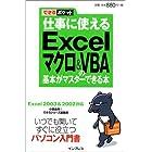 できるポケット 仕事に使える Excel マクロ&VBA の基本がマスターできる本