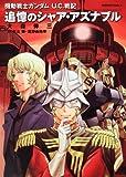 機動戦士ガンダム U.C.戦記 追憶のシャア・アズナブル (角川コミックス・エース 146-8)