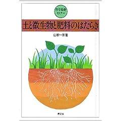 土と微生物と肥料のはたらき (農学基礎セミナー)