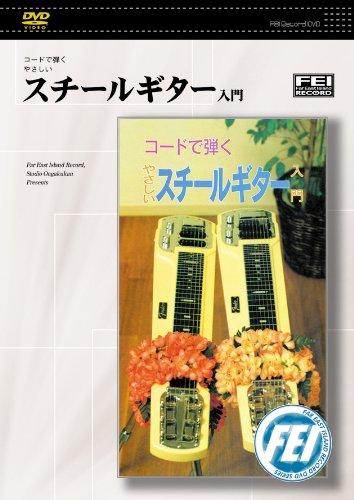 コードで弾く やさしい スチールギター入門 [DVD]
