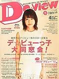 月刊De-View(デ・ビュー) 2015年 04 月号