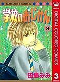学校のおじかん カラー版 3 (マーガレットコミックスDIGITAL)