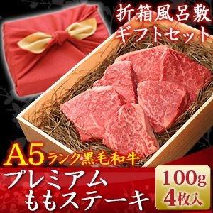 風呂敷 ギフト 『A5ランク 牛肉 和牛 プレミアムももステーキギフト 100g×4枚』 国産黒毛和牛 ステーキ肉 お歳暮