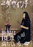 ダ・ヴィンチ 2009年 02月号 [雑誌]